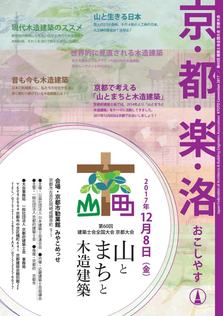 終了しました~『全国大会「京都大会」研修旅行』のお知らせ