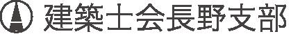 建築士会長野支部